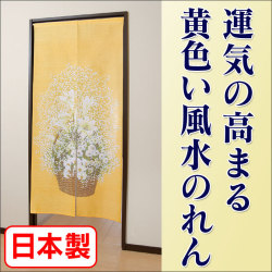 黄色い 風水のれん 170cm 日本製【カタログ掲載1403】の画像