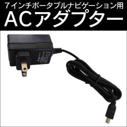 7インチポータブルナビゲーション用別売ACアダプターの画像