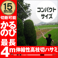 【メーカー直送・代引不可】3段伸縮式高枝切りバサミ かるのび サンダン 1470A【送料無料】の画像