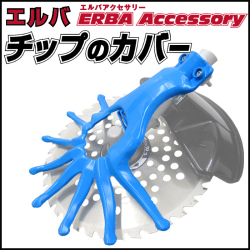 ERBA エルバ 刈払機用 チップのカバーの画像