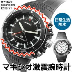 マキシオ 激震 腕時計【新聞掲載】【送料無料】の画像
