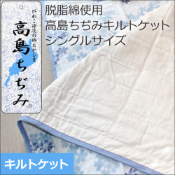 脱脂綿使用 高島ちぢみ キルトケット シングルサイズ 日本製