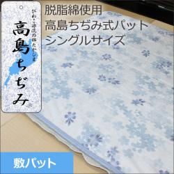 脱脂綿使用 高島ちぢみ 敷パット シングルサイズ 日本製の画像