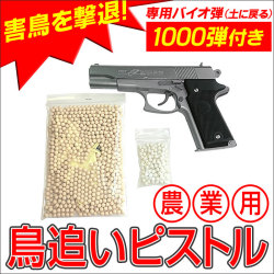 農業用 鳥追い ピストル バイオ弾 1000弾付 日本製の画像