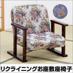 リクライニングお座敷座椅子【新聞掲載】の画像