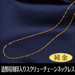 造幣局刻印入り純金スクリューチェーンネックレス【送料無料】の画像