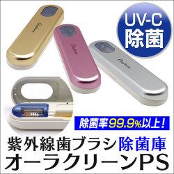 紫外線 歯ブラシ 除菌庫 オーラクリーン PSの画像