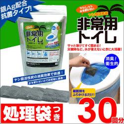 10年保存・抗菌ヤシレット サッと固まる 非常用トイレ30回 汚物袋付の画像
