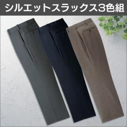 裾上げ済みすっきりシルエットスラックス3色組【新聞掲載】の画像