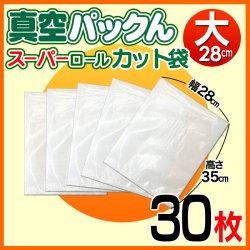 《すぐ着く便》真空パックん専用スーパーロール カット袋大(28cm×35cm)30枚の画像