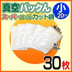 《すぐ着く便》真空パックん専用 スーパーロールカット袋小(20cm×28cm)30枚の画像