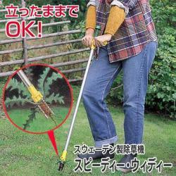 スウェーデン製除草機スピーディ・ウィディー【新聞掲載】の画像