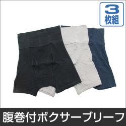 腹巻付 ボクサー ブリーフ 3色組【カタログ掲載1406】☆の画像