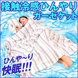 エコデクール接触冷感 ひんやりガーゼケット(シングル)【カタログ掲載1406】の画像