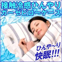 エコデクール接触冷感 ひんやりガーゼ ピローケース【カタログ掲載1406】の画像