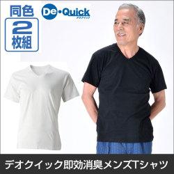 デオクイック 即効 消臭 メンズ Tシャツ 同色 2枚組【カタログ掲載1406】☆の画像