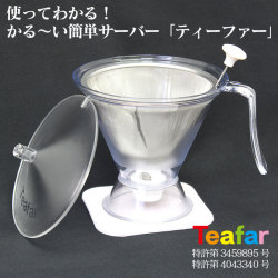 使って分かる!簡単サーバー ティーファー Teafarの画像
