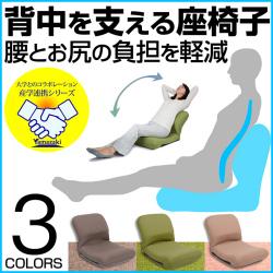 日本製 産学連携 背中を支える座椅子【メーカー直送・代引不可】沖縄・離島配送不可の画像