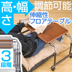 日本製座椅子専用テーブル【メーカー直送・代引不可】沖縄・離島配送不可【別途大型送料】の画像