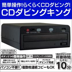 《完売》CDダビングキング【新聞掲載】