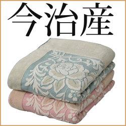 今治産大判ジャガード織タオルケットの画像