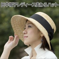 田中帽子 レディース麦わら帽子の画像