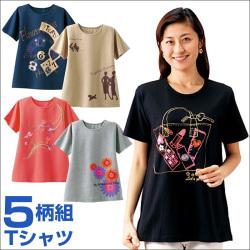 ゆったりビッグTシャツ5柄組 【チラシ掲載1406】の画像