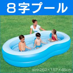 8字プール ブルーの画像