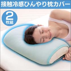 接触冷感ひんやり枕カバー2枚組【新聞掲載】の画像