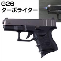 G26ターボライター 灰皿付きの画像