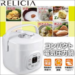 コンパクト電気圧力鍋 RLC-PC02