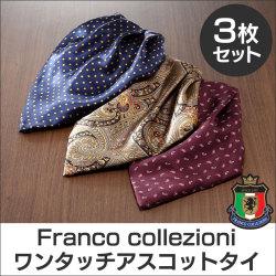 Franco collezioni ワンタッチアスコットタイ 3枚組 Aの画像