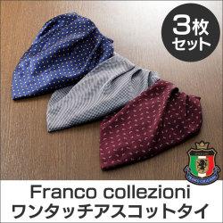 Franco collezioni ワンタッチアスコットタイ 3枚組 Bの画像
