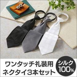 ワンタッチ 礼装用 ネクタイ 3本セット【10333】の画像