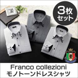 Franco collezioni モノトーン ドレスシャツ 3枚組 ワイシャツ