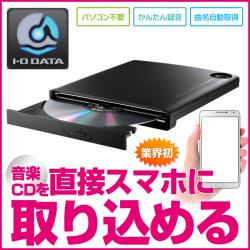 Android スマホ用 音楽 CD 取り込み ドライブ  CDレコ CDRI-S24A【送料無料】