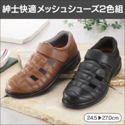 紳士快適メッシュシューズ2色組【新聞掲載】の画像