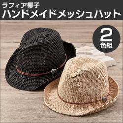 ラフィア椰子ハット2色組【新聞掲載】の画像