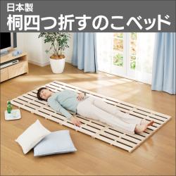 【メーカー直送・代引不可】【直送】桐四つ折すのこベッド シングルの画像