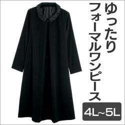 ゆったりフォーマルワンピース 4L-5L【送料無料】