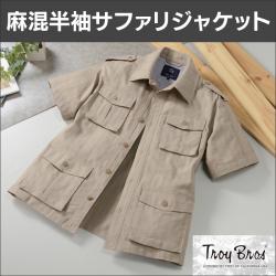 トロイブロス麻混半袖サファリジャケット【新聞掲載】