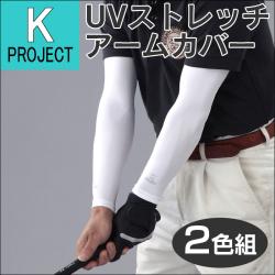 K project UVストレッチアームカバー2色組の画像