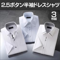 ≪完売≫2.5ボタン半袖ドレスシャツ3枚組 50313