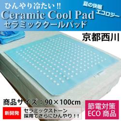 京都西川ひんやり冷たい洗える セラミッククールパッドの画像