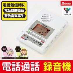 電話通話録音機 YVR-DR1 Qriom キュリオム YAMAZEN 山善【新聞掲載】【送料無料】の画像