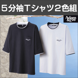 アダム&イブ 5分袖Tシャツ2色組【新聞掲載】の画像