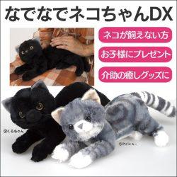なでなでネコちゃんDX【新聞掲載】の画像
