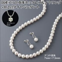 国産アコヤ真珠ネックレス&イヤリング+0.2ctダイヤペンダント【新聞掲載】【送料無料】の画像