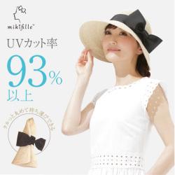 mikifille 白川みきのUVカットおリボン帽子【頭囲55-58cm】の画像