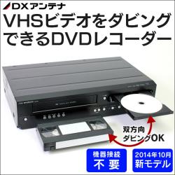 ≪完売≫VHSビデオをダビングできるDVDレコーダー【新聞掲載】【送料無料】